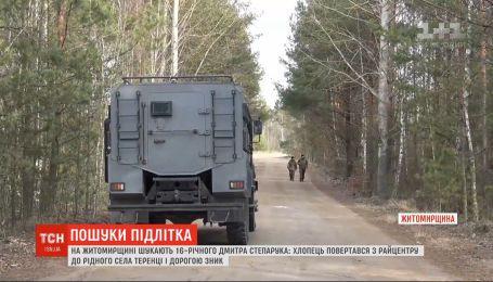 10-класник зник у Житомирській області, повертаючись додому із райцентру