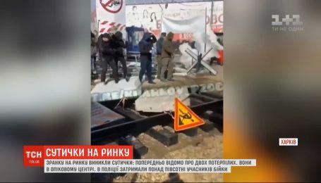 Двоє шпиталізованих і пів сотні затриманих: як на території ринку у Харкові чубилися за дорогу