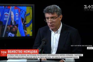 П'ять років після вбивства Нємцова: у Москві та інших російських містах готуються до опозиційного маршу