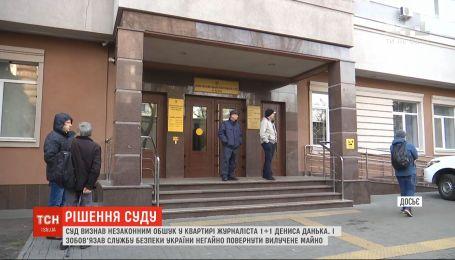 """Обшуки у квартирі журналіста """"1+1"""" Дениса Данька суд визнав неправомірними"""