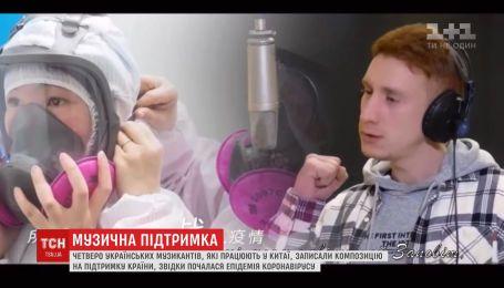 Українські музиканти у Китаї записали пісню про коронавірус