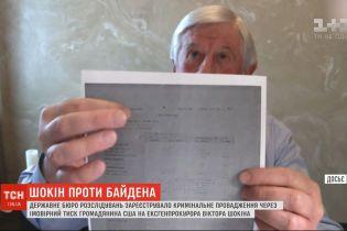 ГБР открыло уголовное производство из-за вероятного давления на экс-генпрокурора Шокина
