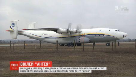 Крупнейший в мире винтовой самолет Ан-22 отмечает 55 лет со дня первого полета