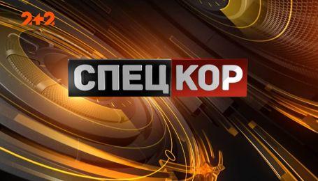Спецкор за 27 лютого 2020 року