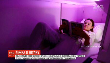 Новозеландская авиакомпания представила специальные капсулы для сна в салоне самолета