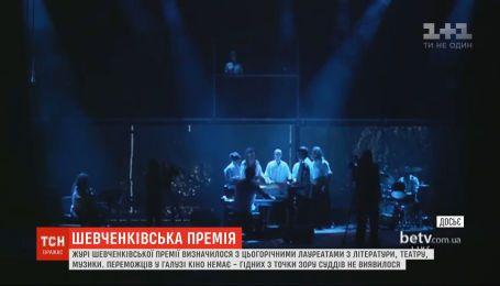Жюри Шевченковской премии определилось с лауреатами по литературе, театру и музыке