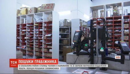 Полиция охотится на мужчину, который ограбил отделение почты в спальном районе столицы