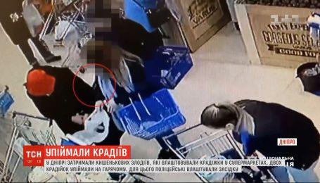 Карманных воришек, которые охотились на жертв в супермаркетах, задержали в Днепре