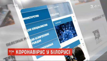 Первый случай заболевания коронавирусом обнаружили в Беларуси