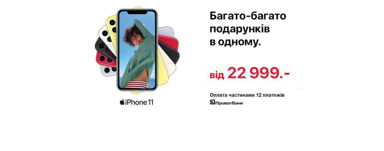 """До 10 марта на любой iPhone можно оформить супер-рассрочку в """"ПриватБанке"""""""