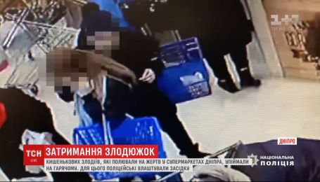 Полицейские устроили засаду, чтобы поймать карманных воровок в Днепре