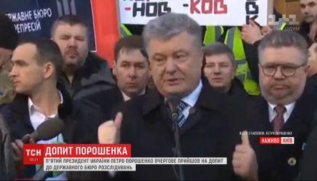Петр Порошенко самостоятельно пришел на допрос в ГБР
