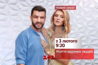 """Новый сезон шоу """"Жизнь известных людей"""". Смотрите с 3 февраля на """"1+1"""""""