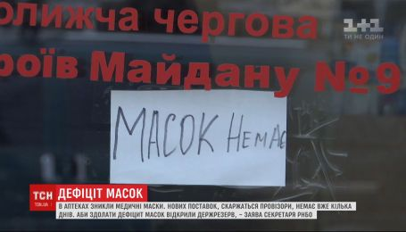 Держрезерв відкрили в Україні через брак медичних масок