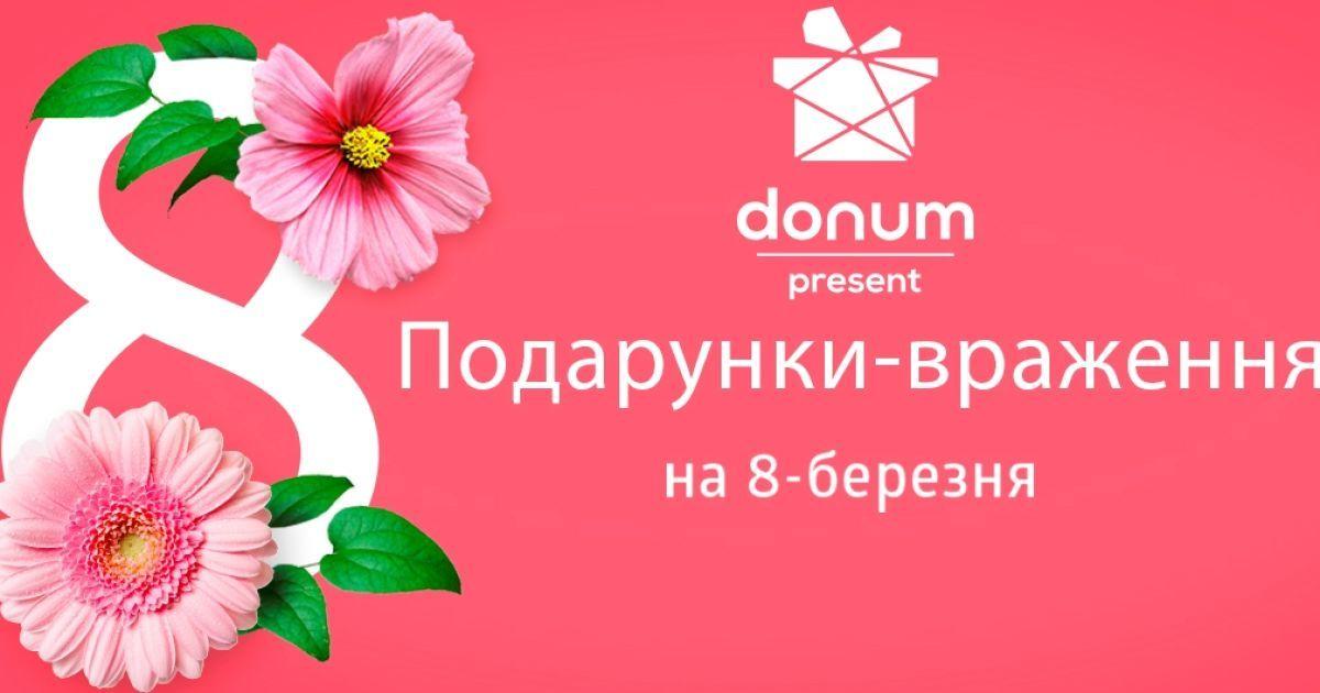 Donum здійснює жіночі мрії - названа 5-ка ідеальних подарунків до 8 березня