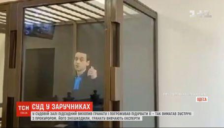В Одеському суді підсудний погрожував підірвати себе гранатою