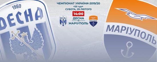 Десна - Маріуполь. Відео онлайн-трансляція матчу Чемпіонату України