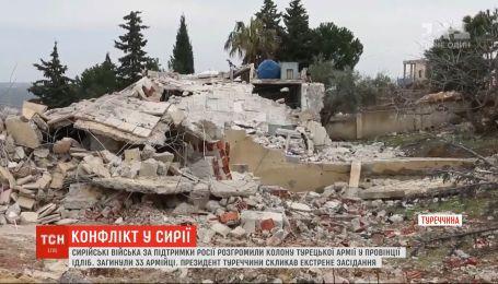 Сирійські війська за підтримки Росії розгромили колону турецької армії в провінції Ідліб