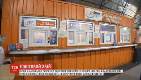 """Украинцы массово жалуются на услуги службы доставки """"Ин Тайм"""""""