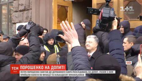 Пришел без принуждения: Порошенко побывал на допросе в ГБР