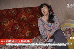 Освобожденные из плена до сих пор не получили от государства обещанную компенсацию в 100 тысяч гривен