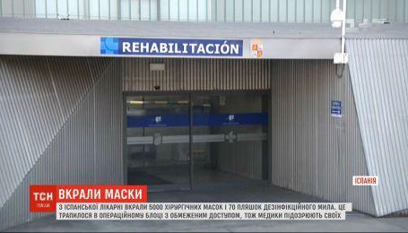 С испанской больницы украли 5 тысяч хирургических масок и 70 бутылок дезинфицирующего мыла