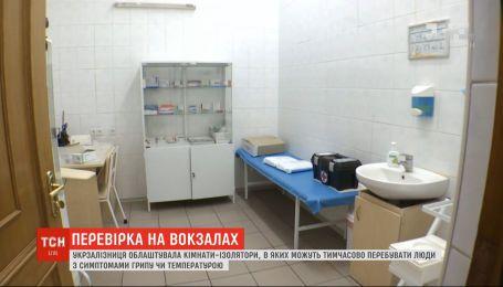 """""""Укрзализныця"""" обустроила изоляционные комнаты для больных с подозрением на коронавирус"""