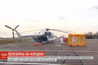 До України повернули санітарний гелікоптер, який може перевозити хворих з будь-якої точки країни