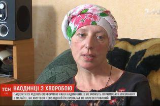 Пацієнти з рідкісною формую раку наднирників не можуть отримувати лікування в Україні