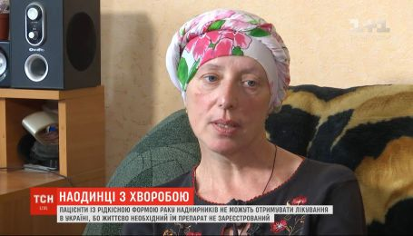 Пациенты с редкой формой рака надпочечников не могут получать лечение в Украине