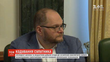Зеленский и медиагупы договорились, как обеспечить население доступом к украинскому ТВ