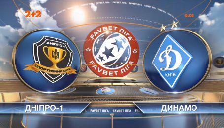 ЧУ 2019/2020. УПЛ - Днепр-1 - Динамо - 3:1