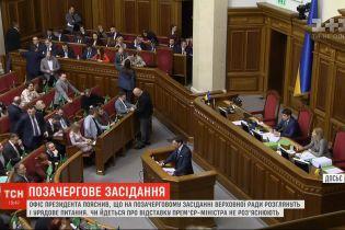 На внеочередном заседании Рады депутаты рассмотрят несколько законопроектов и правительственный вопрос