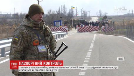 Українцям заборонили в'їзд до Росії без закордонного паспорта