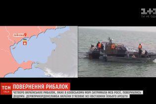 Додому повернулося четверо українських рибалок, затриманих російською ФСБ