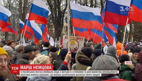 Около 20 тысяч человек собрались на марш памяти Бориса Немцова в Москве