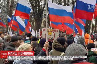 Близько 20 тисяч осіб зібралися на марш пам'яті Бориса Нємцова у Москві