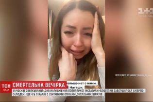 Три человека погибли на праздновании дня рождения популярной Instagram-блогерши