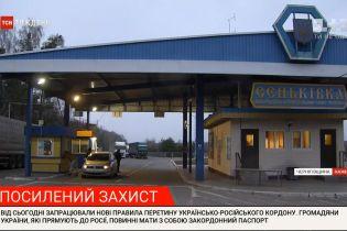 Нові правила перетину: українці можуть їздити до Росії лише за закордонними паспортами