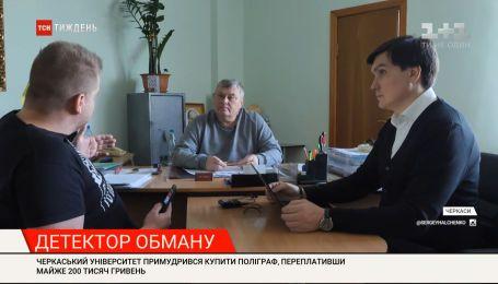 Детектор обману: як черкаський університет переплатив майже 200 тисяч гривень за поліграф