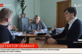 Детектор обмана: как черкасский университет переплатил почти 200 гривен за полиграф
