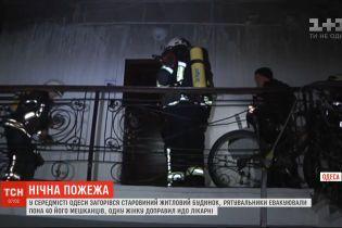 В Одессе горел старинный жилой дом