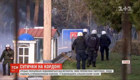 Столкновения на границе: греческие полицейские отбиваются от мигрантов, которых пропустила Турция