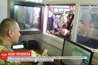 Нові правила перетину кордону України з Росією набули чинності