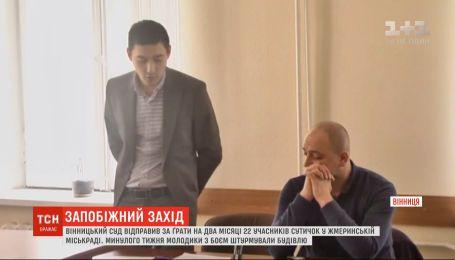 Два місяці за гратами проведуть учасники штурму Жмеринської мерії