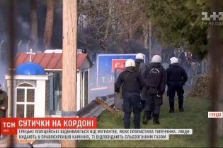 Сутички на кордоні: грецькі поліцейські відбиваються від мігрантів, яких пропустила Туреччина