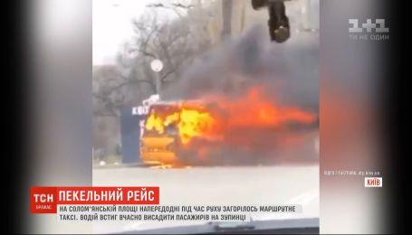 На Соломенской площади в Киеве прямо во время движения загорелась маршрутка