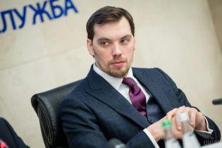 """""""Давно хотел посмотреть на Украину с расстояния"""": экс-премьер Гончарук перебрался в Америку"""