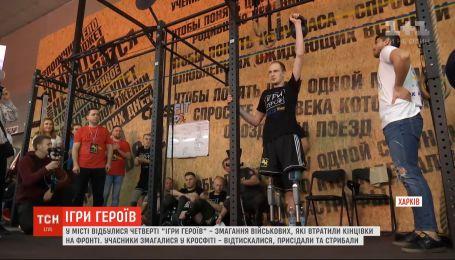 """У Харкові відбулися """"Ігри героїв"""" для бійців, які отримали бойові травми на фронті"""