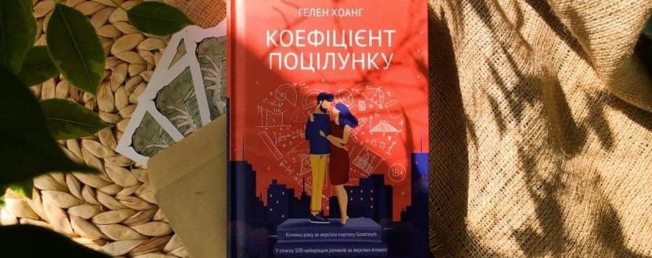 """В українському перекладі вийшов бестселер """"Коефіціент поцілунку"""" Гелен Гоанг"""